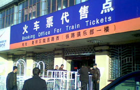offical ticket agency