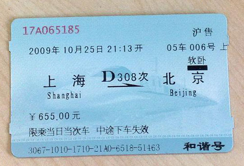 china train ticket from shanghai to beijing